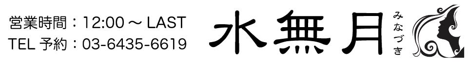 大門・浜松町駅近のメンズリラクゼーション「水無月(みなづき)」